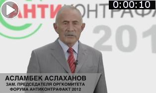 А.А. Аслаханов. Президент НП